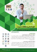 ششمین کنفرانس ملی توانمندسازی جامعه در حوزه علوم انسانی و مطالعات مدیریت
