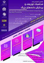 ششمین کنفرانس ملی محاسبات توزیعی و پردازش داده های بزرگ