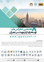 هشتمین کنفرانس ملی توسعه پایدار در مهندسی عمران
