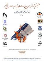 هشتمین کنفرانس ملی مصالح و سازه های نوین در مهندسی عمران