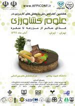 هشتمین کنفرانس ملی پژوهش های کاربردی در علوم کشاورزی، غذای سالم از مزرعه تا سفره