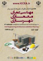 هفتمین کنفرانس ملی فن آوریهای نوین در مهندسی عمران، معماری و شهرسازی