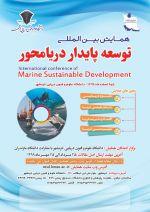 همایش بین المللی توسعه پایدار دریا محور