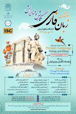 همایش ملی نگارش و ویرایش زبان فارسی