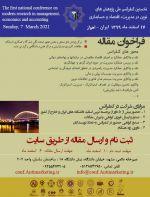 نخستین کنفرانس ملی پژوهش های نوین در مدیریت، اقتصاد و حسابداری