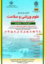 کنفرانس ملی تازه های علوم ورزشی و سلامت