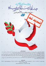 چهارمین همایش ملی چشم انداز صلح در خاورمیانه: بحرانهای جدید، سیاستهای قدیمی
