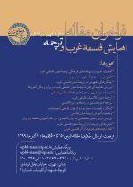 اولین همایش ملی فلسفهی غرب و ترجمه