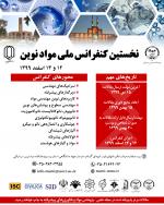 اولین کنفرانس ملی مواد نوین