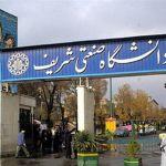 ثبت نام پذیرفته شدگان دکتری در دانشگاه شریف آغاز شد