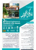 دومین همایش ملی زندگی دانشجویی با تاکید بر فراغت، تاب آوری و سلامت