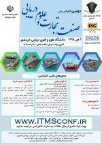 دومین کنفرانس ملی صنعت، تجارت و علوم دریایی