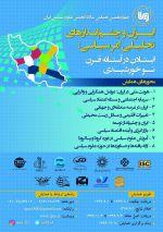 چهاردهمین همایش ملی ایران و چشم اندازهای تحلیلی امر سیاسی: ایستادن در آستانه قرن نو خورشیدی