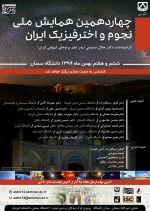 چهاردهمین کنفرانس ملی نجوم و اختر فیزیک ایران
