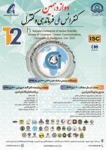 دوازدهمین کنفرانس ملی فرماندهی و کنترل ایران