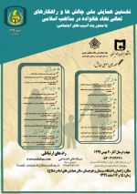 اولین همایش ملی چالشها و راهکارهای تعالی نهاد خانواده در مذاهب اسلامی با محوریت آسیبهای اجتماعی نهاد خانواده
