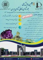 بیست و هشتمین همایش ملی بلور شناسی و کانی شناسی ایران