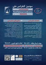 سومين كنفرانس ملي انجمن پويايی شناسي سيستم ها