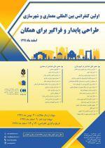 نخستین کنفرانس بین المللی معماری و شهرسازی طراحی پایدار و فراگیر برای همگان