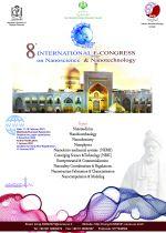 هشتمین همایش بینالمللی علوم و فناوری نانو
