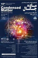 پانزدهمین کنفرانس ملی ماده چگال ایران