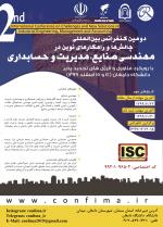دومین کنفرانس بین المللی چالش ها و راهکارهای نوین در مهندسی صنایع، مدیریت و حسابداری