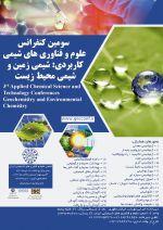سومین همایش ملی علوم و فناوری های شیمی کاربردی: شیمی زمین و شیمی محیط زیست