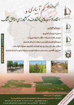 نخستین همایش ملی کم آبیاری و استفاده از آب های نا متعارف در کشاورزی مناطق خشک