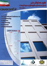 اولین همایش ملی عمران، معماری، شهرسازی، محیط زیست و علوم مرتبط
