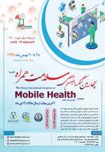 چهارمین کنگره بین المللی سلامت همراه