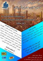 چهارمین کنفرانس بین المللی مهندسی عمران، معماری و شهرسازی