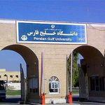 انتشار فراخوان پذیرش دکتری بدون آزمون 1400 دانشگاه خلیج فارس