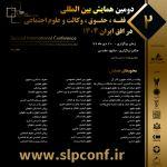 دومین کنفرانس بین المللی فقه ، حقوق ، وکالت و علوم اجتماعی در افق ایران 1404
