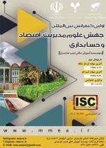 اولین کنفرانس بین المللی جهش علوم مدیریت، اقتصاد و حسابداری