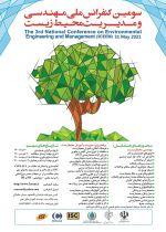 سومین کنفرانس ملی مهندسی و مدیریت محیط زیست