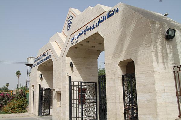 دانشگاه کشاورزی و منابع طبیعی خوزستان