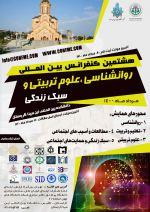 هشتمین کنفرانس بین المللی روانشناسی، علوم تربیتی و سبک زندگی